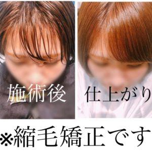 【前髪の癖】言う事を聞いてくれないなら、流れる内巻き縮毛矯正がベスト!(流し前髪)